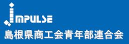 島根県商工会青年部連合会