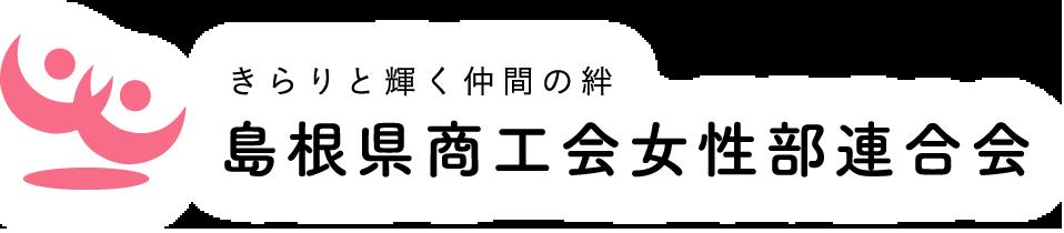 きらりと輝く仲間の絆 島根県商工会女性部連合会